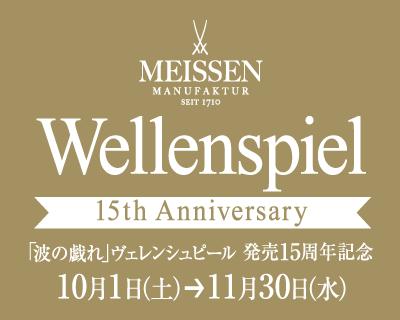 「波の戯れ」ヴェレンシュピール発売15周年記念キャンペーン 第二弾