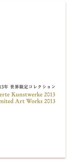 マイセン 2013年 世界限定コレクション