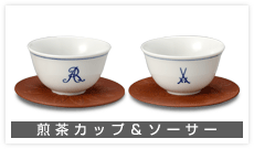 剣マーク煎茶 カップ&ソーサー