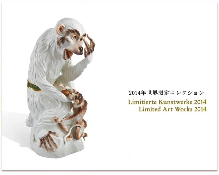 マイセン 2014年 世界限定コレクション