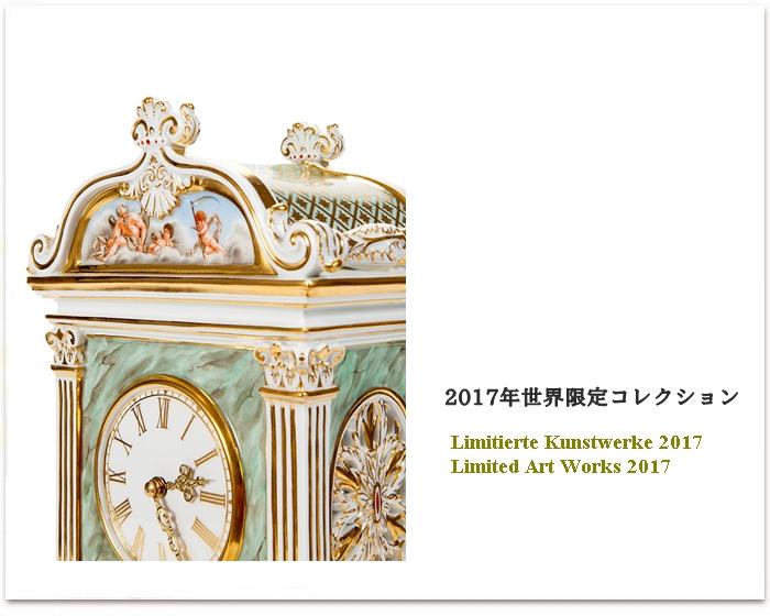 マイセン 2017年 世界限定コレクション