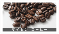 マイセン コーヒー