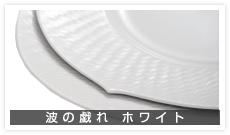 作品紹介 波の戯れ ホワイト